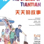 The Stories of Tiantian 1D+MPR 天天的故事1D+MPR