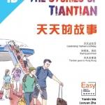 The Stories of Tiantian 1D+MPR 天天的故事1D+MPR