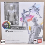 S.H. Figuarts - Body-kun DX SET (Gray Color Ver.)