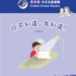 You don't know, but I do ! : หนังสืออ่านนอกเวลาภาษาจีนชุด Smart Cat