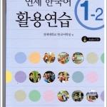 แบบฝึกหัดหนังสือเรียนภาษาเกาหลีระดับ 1-2 + CD (Yonsei Korean Workbook 1-2)