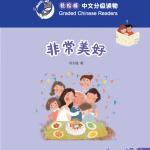 So wonderful : หนังสืออ่านนอกเวลาภาษาจีนชุด Smart Cat