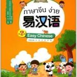 易汉语(第二册) Easy Chinese ภาษาจีนง่าย