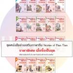 ชุดหนังสืออ่านเสริมภาษาจีน Stories of Tian Tian