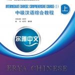 Erya Chinese-Intermediate Chinese: Comprehensive Course 1 +MP3