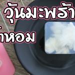 วุ้นมะพร้าวน้ำหอม ⓒ How to make Fresh Coconut in Jelly