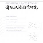 Journal of International Chinese Teaching 2017.1 国际汉语教学研究 (วารสารงานวิจัยการเรียนการสอนภาษาจีนนานาชาติ) ฉบับที่ 2017.1