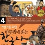 One Night Korean History Reading Vol. 4 (People & Terminology)