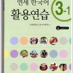 แบบฝึกหัดหนังสือเรียนภาษาเกาหลีระดับ 3-1 + CD (Yonsei Korean Workbook 3-1)