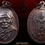 เหรียญมหาอำนาจ ปี2521 หลวงปู่แหวน สุจิณฺโณ วัดดอยแม่ปั๋ง อ.พร้าว จ.เชียงใหม่