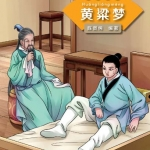 หนังสืออ่านนอกเวลาภาษาจีน เรื่องฝันประหลาดของฮวงเหลียงเมิ่ง 学汉语分级读物(第1级):黄粱梦