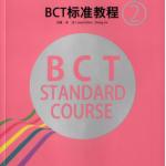 BCT Standard Course 2 BCT标准教程 2