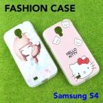 เคสแฟชั่น ซัมซุง กาแลคซี่ S4
