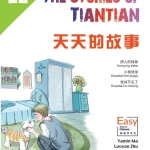The Stories of Tiantian 2E+MPR 天天的故事2E+MPR