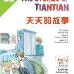 The Stories of Tiantian 2E+MPR 天天的故事2E+MPR