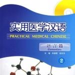 实用医学汉语:语言篇 2(附赠MP3光盘1张) ภาษาจีนทางการแพทย์แผนปัจจุบัน:พื้นฐานภาคปฏิบัติ: เล่ม 2+MP3 Practical Chinese Medicine: Elementary Level Vol. 2+MP3