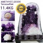 ▽โพรงอเมทิสต์ ( Amethyst Geode) ตั้งโต๊ะ (11.4KG)