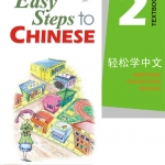 Easy Steps to Chinese Textbook Vol. 2 + CD 轻松学中文2(课本)(附CD光盘1张)