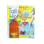 Tall & Hight Calcium Plus หุ่นผอม สูง เพรียว ขาวสวยใส ไร้สิว ฝ้า กระ ดูอ่อนเยาว์ ขับสารพิษ