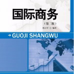 International Business (Textbook) 国际商务: 教材
