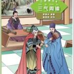 หนังสืออ่านนอกเวลาภาษาจีนเรื่องสามก๊ก ตอนจิวยี่กระอักเลือด 汉语分级读物(第2级):三国演义(4三气周瑜)