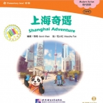Elementary Level: Modern Fiction - Shanghai Adventure + CD 中文小书架:上海奇遇(初级)(附1CD)