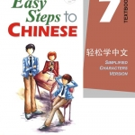Easy Steps to Chinese Textbook Vol. 7 + CD 轻松学中文 7(课本)(附光盘1张)