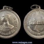 เหรียญพระราชทานชาวเขาเชียงใหม่หมายเลข 172040 สภาพสวยกริ๊ปๆ