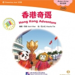 Elementary Level: Modern Fiction - Hong Kong Adventure + CD 中文小书架:香港奇遇(初级)(附1CD)