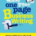 커리어를 결정하는 원페이지 비즈니스 라이팅 One Page Business Writing