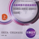 Erya Chinese-Business Chinese: Advanced Reading 1