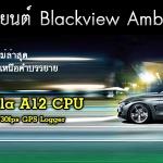 กล้องติดรถยนต์ Blackview Ambarella A12
