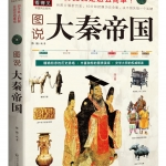 The History of Qin Dynasty