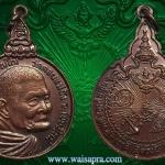 เหรียญหลวงปู่แหวน รุ่นเราสู้ ปี2520 บล๊อก ด.1ขีด สวยๆ