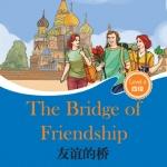 หนังสืออ่านนอกเวลาภาษาจีนเรื่องมิตรสหาย + CD