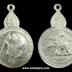 เหรียญเผด็จศึก เนื้อเงิน ปี 2521 หลวงปู่แหวน สุจิณฺโณ วัดดอยแม่ปั๋ง อ.พร้าว จ.เชียงใหม่