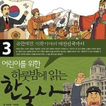 One Night Korean History Reading Vol. 3 (From the Modernization Period to the Republic of Korea)