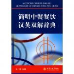 พจนานุกรมอาหารและเครื่องดื่มจีน-อังกฤษ