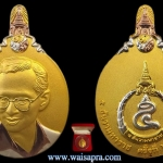 เหรียญในหลวง ที่ระลึก 5 ธันวามหาราช ครั้งที่ 21 ปี พศ 2540 เนื้อกะไหล่3กษัติย์ กล่องเดิมๆ หายากมากครับ