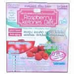 Raspberry Ketones Diet สลายไขมัน ดักจับไขมัน เผาผลาญไขมัน สูตรเร่งรัด ภายใน 7 วัน ลดเร็ว 15 กิโล 1กล่อง
