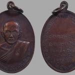 เหรียญหลวงปู่มั่น วัดแม่กอย ปี๑๗ เนื้อทองแดง สภาพสวยกริ๊ปๆ