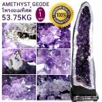 ▽โพรงอเมทิสต์ขนาดใหญ่สูง 1 เมตร ( Amethyst Geode) 53.75KG