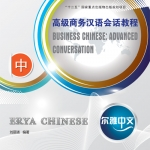 Erya Chinese-Business Chinese: Advanced Conversation 2 +CD