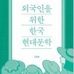 외국인을 위한 한국 현대문학 Modern Korean Literature for Foreigner
