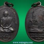 เหรียญในหลวง ทรงผนวช หลังพระบรม ธาตุดอยตุง ปี16 เนื้อทองแดงรมดำ สภาพสวยมาก เหรียญที่ 2