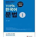 TOPIK Korean Grammar 1