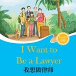 หนังสืออ่านนอกเวลาภาษาจีนเรื่องโตขึ้นฉันอยากเป็นทนายความ + CD