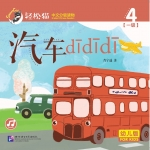 轻松猫 · 中文分级读物(幼儿版)第1级4:汽车 dididi Smart Cat · Chinese Graded Reader (Kindergarten Edition) Level 1-4: Car dididi