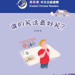 Whose joke is the funniest? : หนังสืออ่านนอกเวลาภาษาจีนชุด Smart Cat