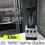 เครื่องปั่น JTC TM767